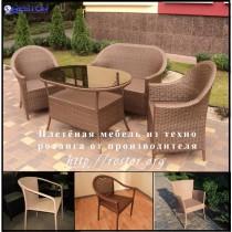 Плетёная мебель компании Restor®