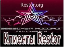Ночной клуб Звездный носорог Киев