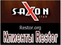 Ночной клуб Саксон