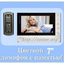 Видеодомофон PC-725R0 Restor ®, цветной, домофонный комплект, с памятью