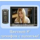 """Видеодомофон PC-806R2 Black Restor ®, цветной, широкоэкранный 8"""" монитор, стандартная вызывная видеопанель, с памятью"""