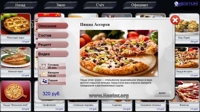 Электронное меню, система мобильный официант, вызов персонала, комплексная автоматизация ресторанов, отелей, торговых и развлекательных заведений
