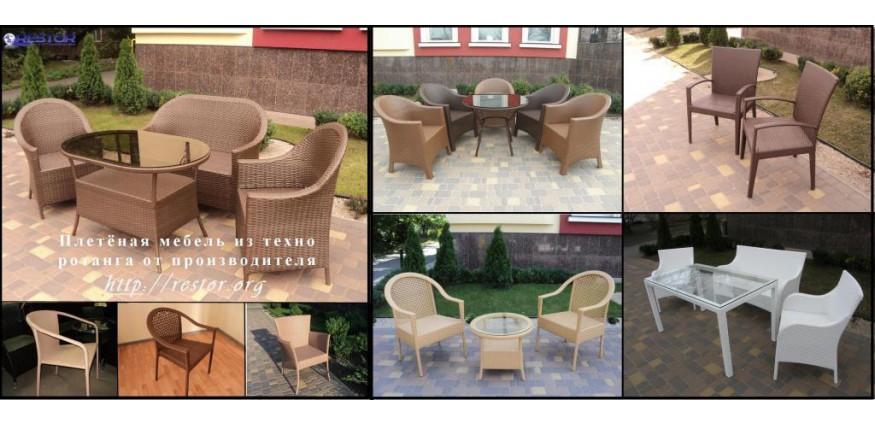 Wicker furniture tehnorotanga premium series Classics