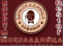 Кофейня, Шоколадница, Киев