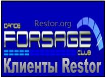 Ночной клуб, FORSAGE, ресторан, бар, караоке, диско