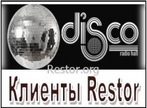 Мангал, Ночной клуб Disco Radio Hall