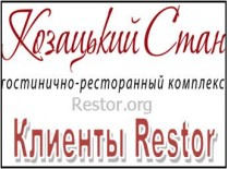 Отельно-ресторанный комплекс Козацький Стан