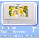 Видеодомофон CDV-71UM, Commax, цветной, Restor®