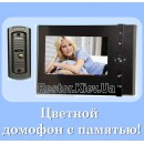 Видеодомофон PC-715R0 Restor ® Black, цветной, с 2 вызывными панелями в комплекте, с памятью