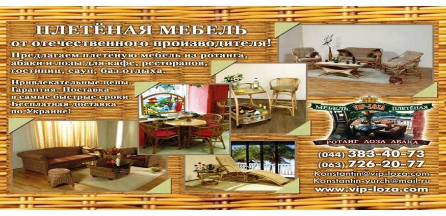 Furniture company Restor ®