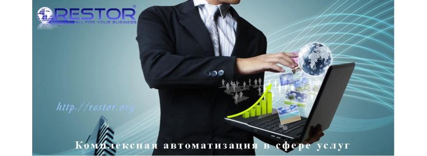 Комплексная автоматизация заведений сферы услуг