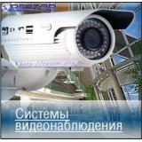 Видеонаблюдение, видеокамеры, регистраторы, IP камеры, СКД